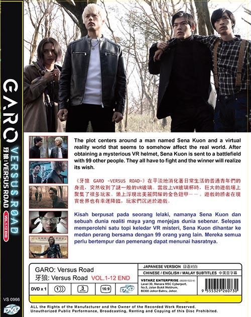 Garo: Versus Road DVD