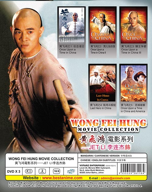 WONG FEI HUNG MOVIE COLLECTION DVD