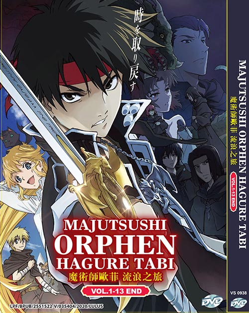 Majutsushi Orphen Hagure Tabi DVD