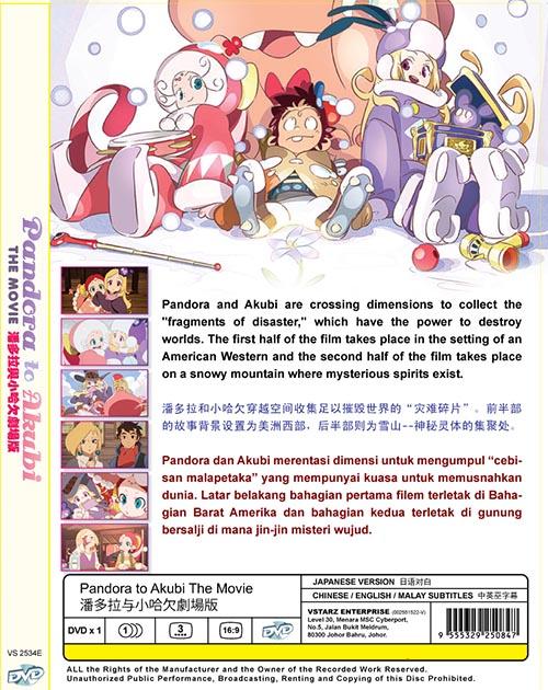 Pandora to Akubi The Movie DVD