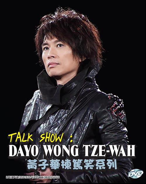 Talk Show : Dayo Wong Tze-wah DVD