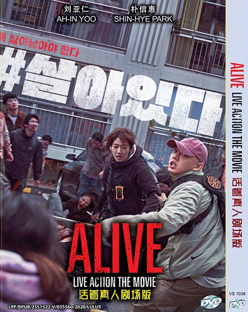 Alive Live Action The Movie DVD