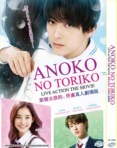 Anoko No Toriko Live Action The Movie DVD