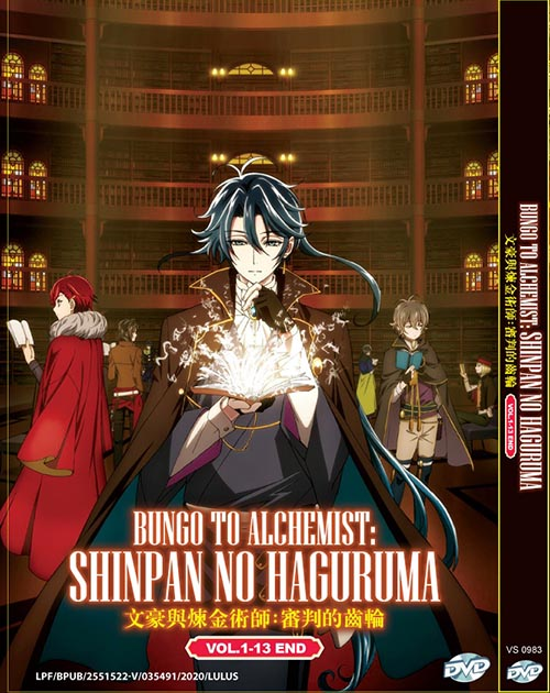Bungo to Alchemist: Shinpan no Haguruma DVD