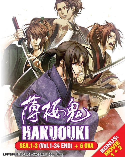 Hakuouki DVD