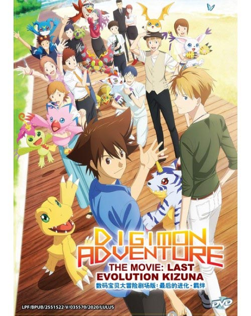 Digimon Adventure The Movie: Last Evolution Kizuna DVD