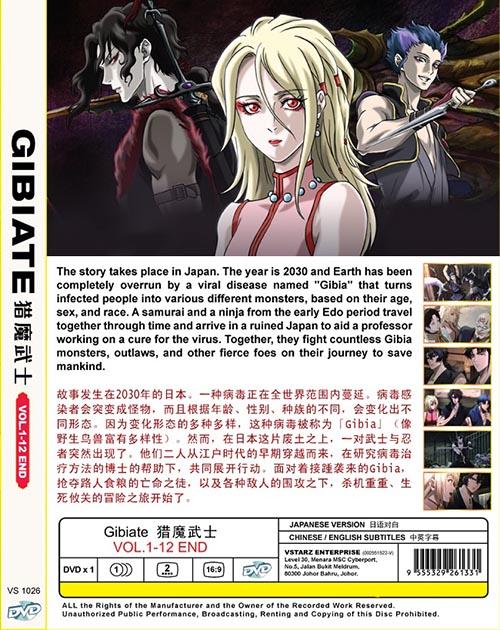 Gibiate Vol.1-12 End