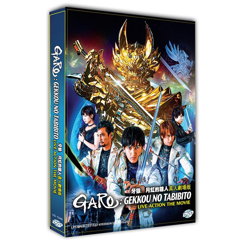 GARO Gekkou No Tabibito Live Action The Movie DVD