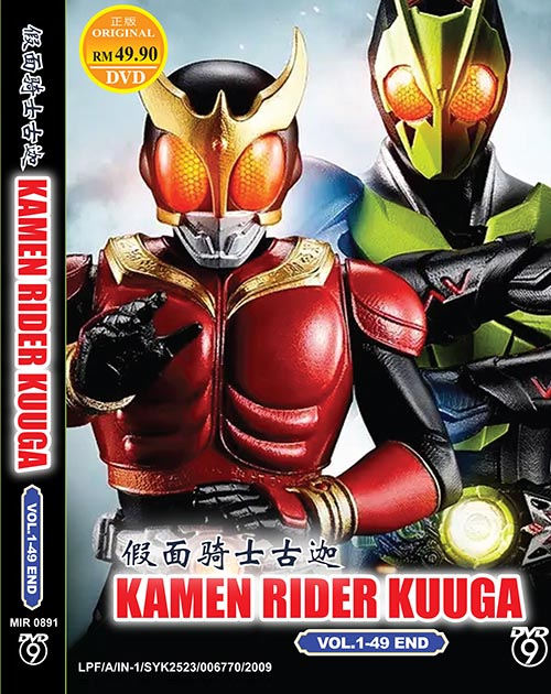 Kamen Rider Kuuga Vol.1-49 End DVD