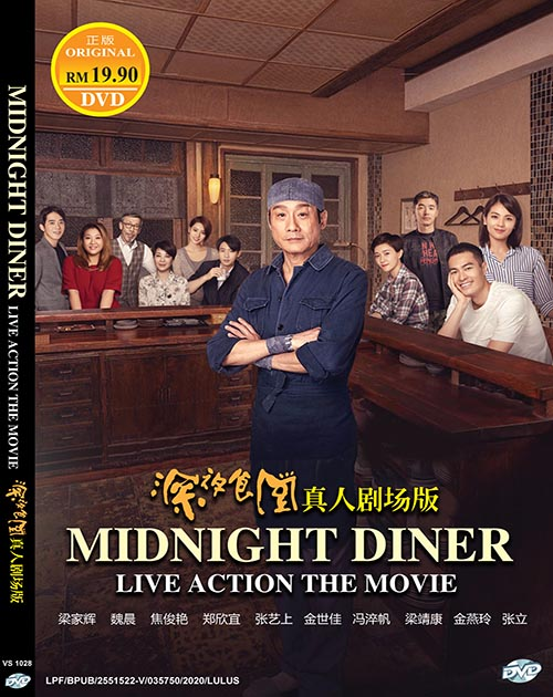 Midnight Diner Live Action The Movie