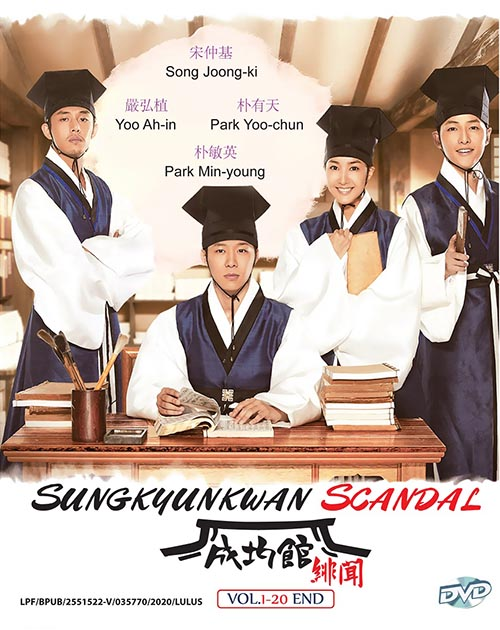 Sungkyunkwan Scandal DVD