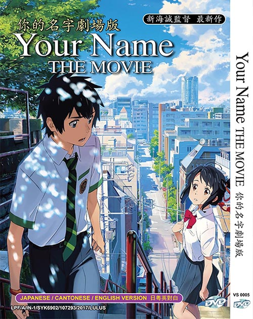 YOUR NAME THE MOVIE