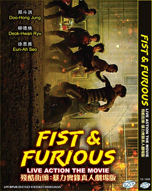 Fist & Furious Live Action The Movie
