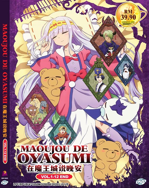 Maoujou De Oyasumi Vol.1-12 End