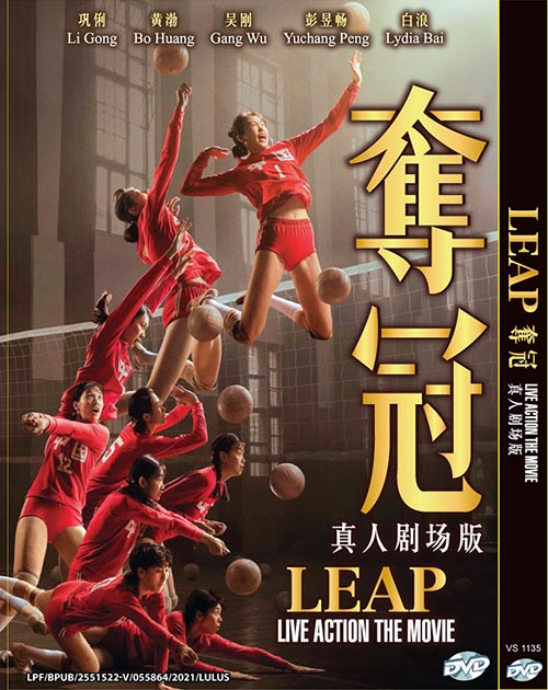 Leap Live Action The Movie DVD