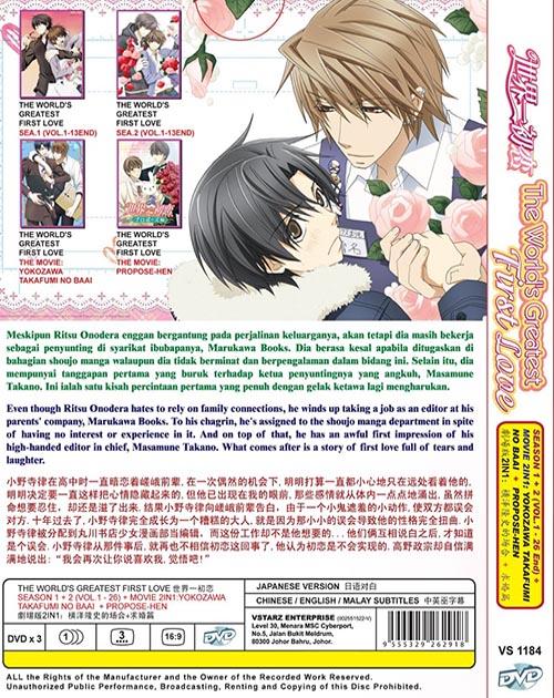 The World's Greatest First Love Sea.1 + 2 (Vol.1 - 26 End) + Movie 2 In 1 :Yokozawa Takafumi No Baai + Propose-Hen