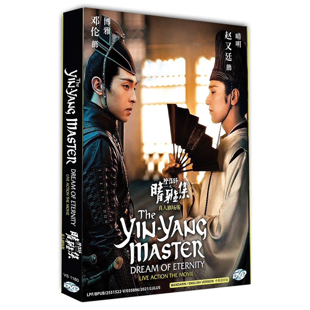 The Yin-yang Master: Dream Of Eternity Live Action The Movie dvd