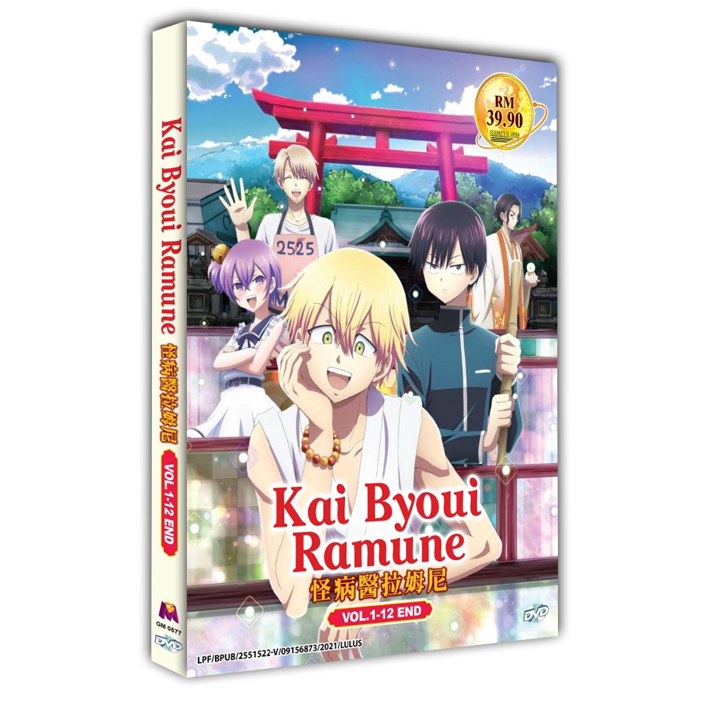 Kai Byoui Ramune Vol.1-12 End