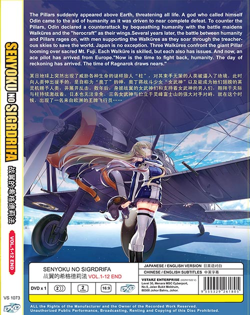 Senyoku No Sigrdrifa Vol.1-12 End DVD