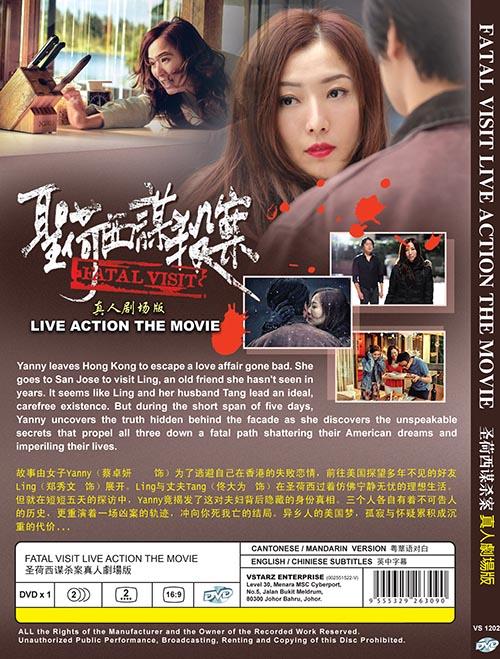 Fatal Visit Live Action The Movie dvd