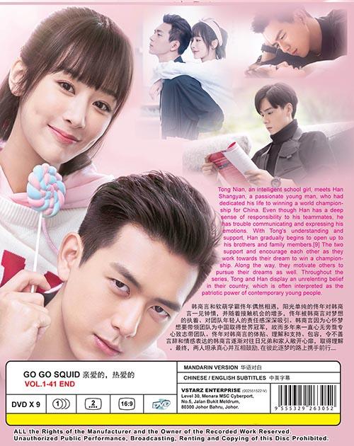 Go Go Squid Vol.1-41 End DVD