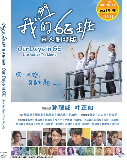 Our Days In 6e Live Action The Movie DVD