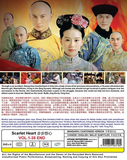 Scarlet Heart Vol.1-35 End DVD