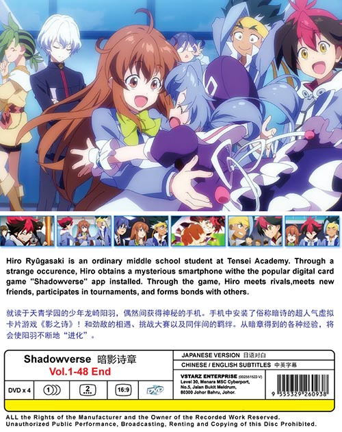 Shadowverse Vol.1-48 End DVD