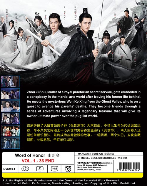 Word of Honor Vol.1-36 End DVD