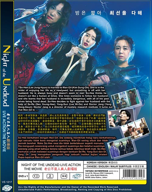 Night Of The Undead Live Action The Movie DVD