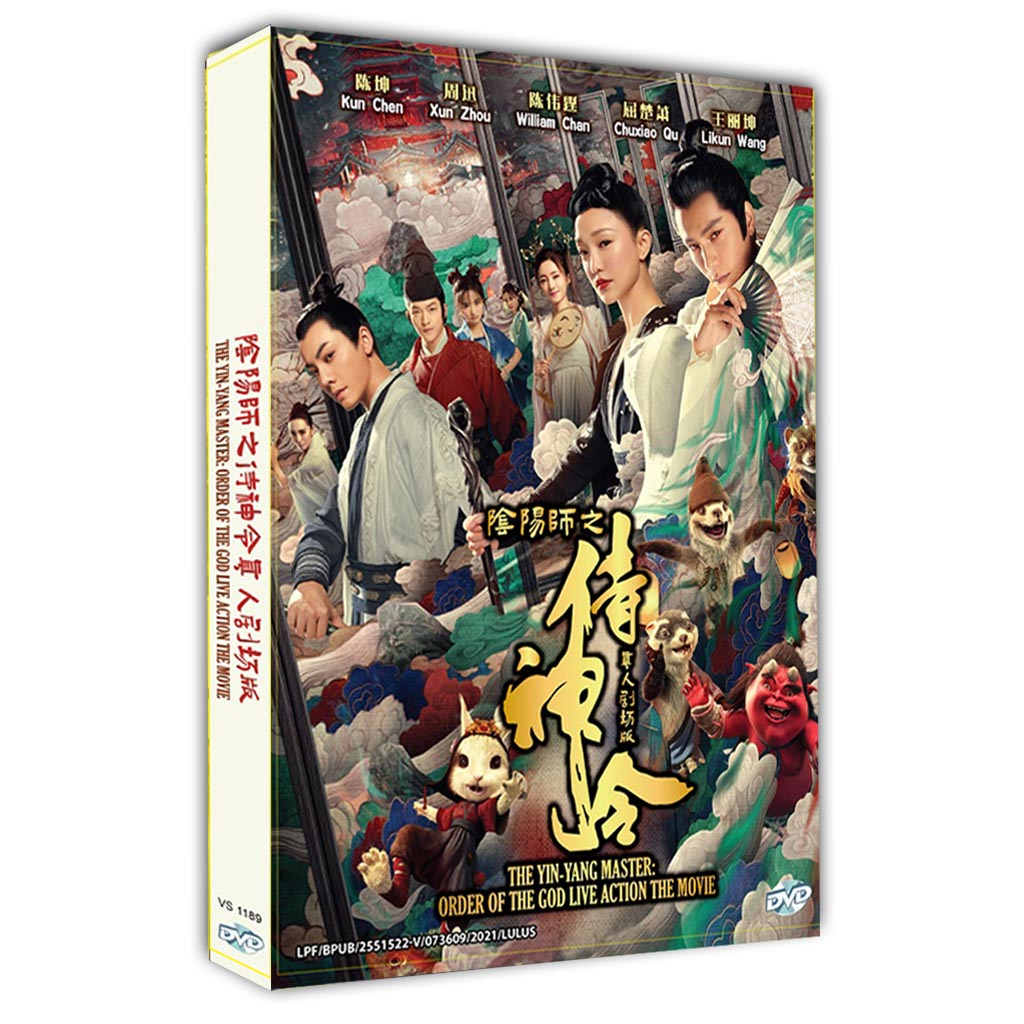 The Yin-Yang Master: Order Of The God Live Action The Movie dvd
