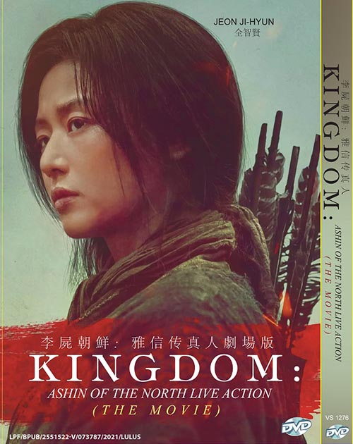 Kingdom: Ashin of the North Live Action The Movie DVD