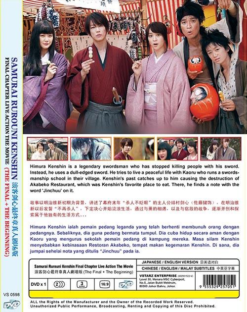 Samurai Rurouni Kenshin Final Chapter Live Action The Movie DVD