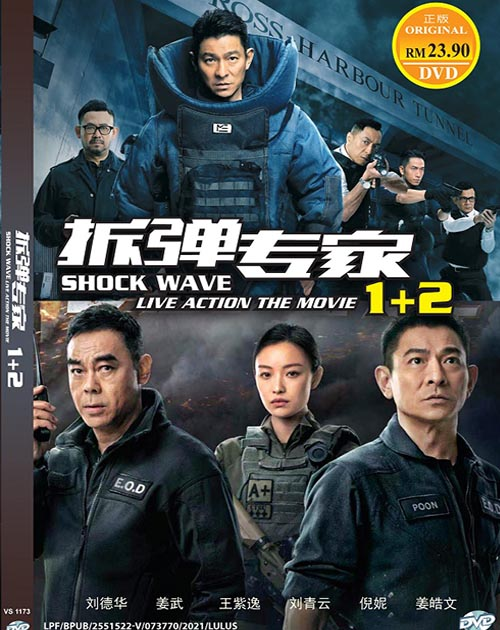 Shock Wave Live Action The Movie 1-2 dvd