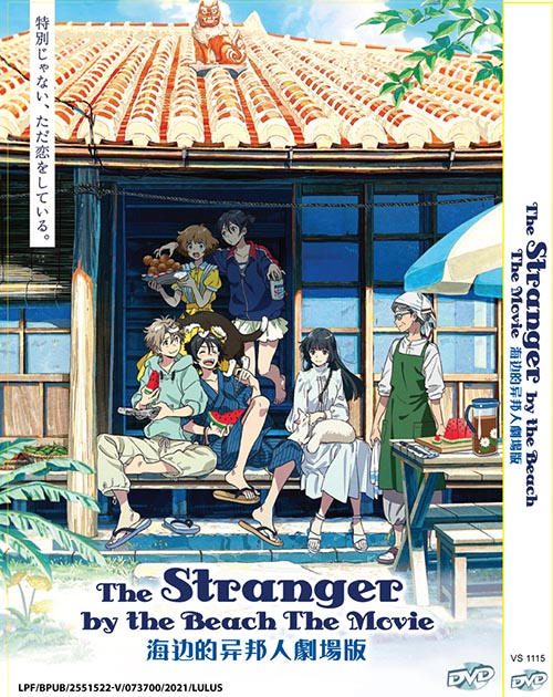The Stranger By The Beach The Movie dvd