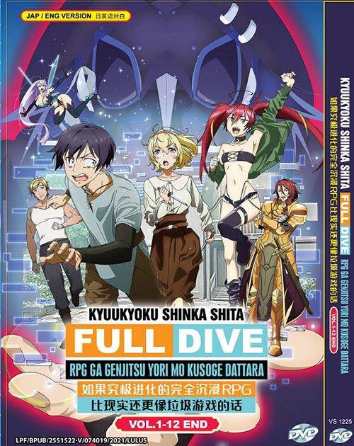 Kyuukyoku Shinka Shita Full Dive Rpg Ga Genjitsu Yori Mo Kusoge Dattara Vol.1-12 End DVD