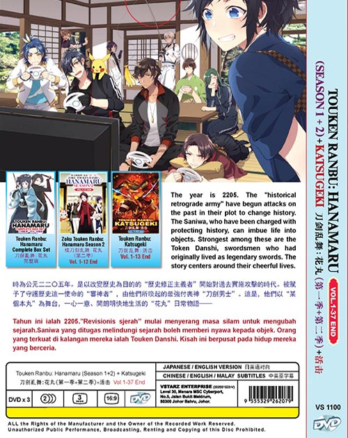 Touken Ranbu:Hanamaru (Season 1+2) - Katsugeki dvd
