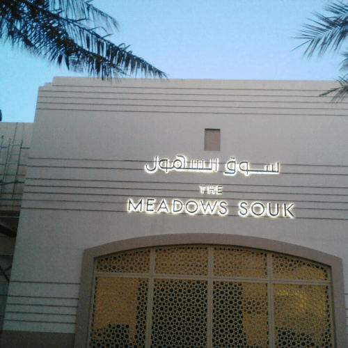 meadows souq11