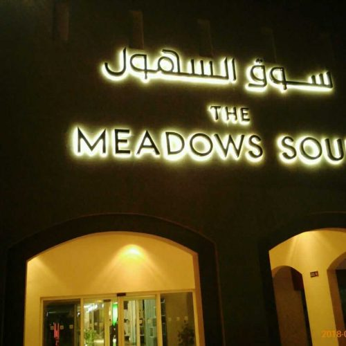 meadows souq5