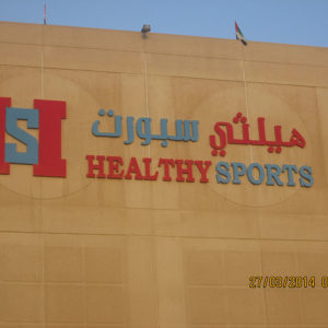 9-Healthy Sports - Location - Dalma Mall, Abu Dhabi