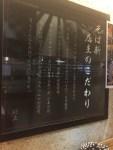 そば新 蒲田店 石臼挽きが24時間食べられる!【蒲田・グルメ】【蕎麦超人】013玉目
