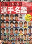 【祝開幕】Jリーグ選手名鑑ハンディ版で観戦が捗る!【サカダイエルゴラ】