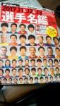 2017年Jリーグ選手名鑑購入レビュー(サカダイハンディ)