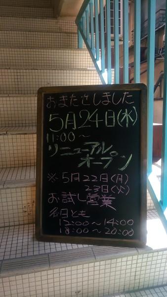 P_20170522_133655