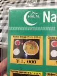 新大久保 NASCO FOODでマットンビリヤ二を食す(Ḥalāl)
