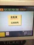 クラック日報 五反田駅前で自転車バイクを撤去された時の対処法