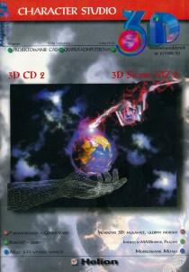 magazyn3D-9