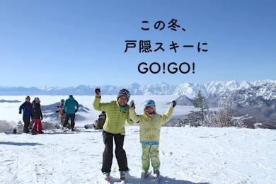 戸隠スキー場アイキャッチ写真