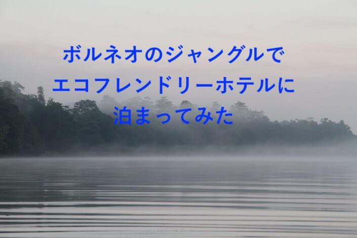 キナバタンガン川トップ写真