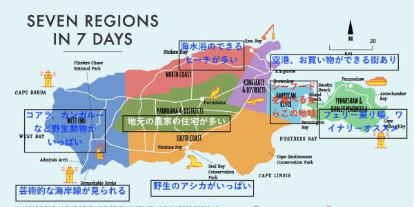 カンガルー島説明マップ